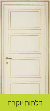 דלתות-יוקרה-לינק