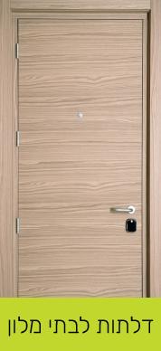 דלתות לבית מלון-לינק