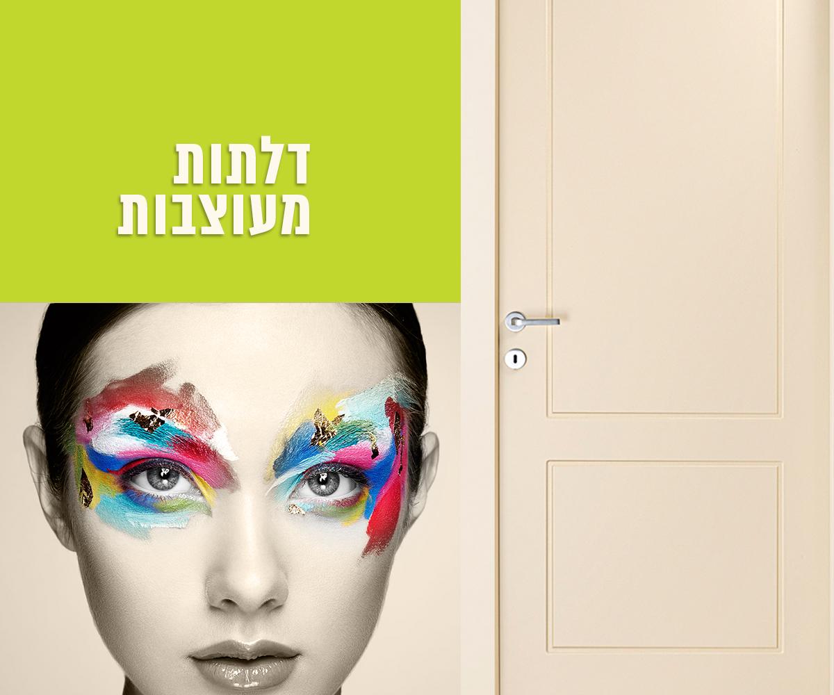 דלתות-מעוצבות-מובייל