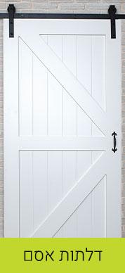 דלתות-אסם-לינק